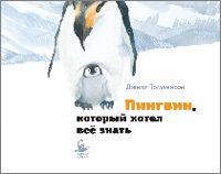 Пингвин, который хотел все знать