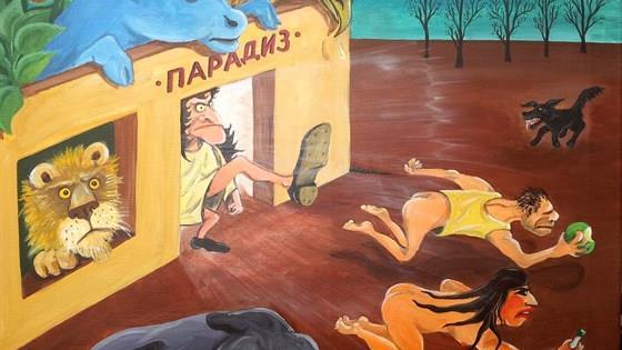 Арт-группа «Колдовские художники». Ветхий завет