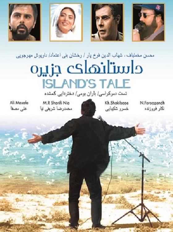 Сказки острова (Tales of an Island)