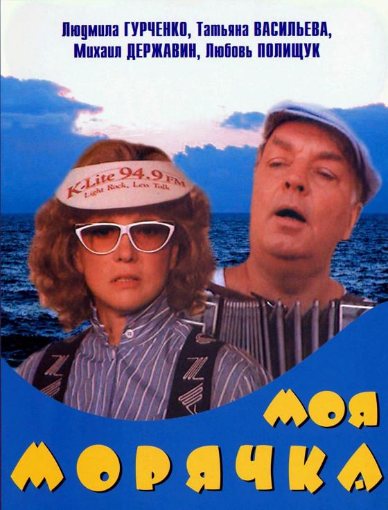 Моя морячка