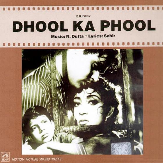 Цветок в пыли (Dhool Ka Phool)