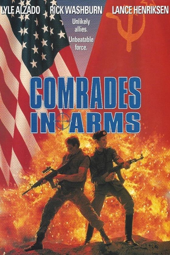 Братья по оружию (Comrades In Arms)