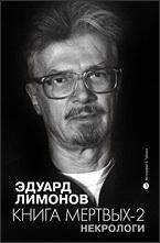 Книга мертвых-2. Некрологи