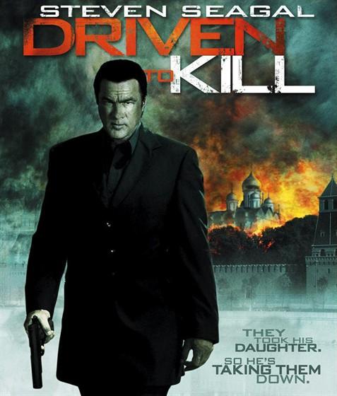 Руслан (Driven to Kill)