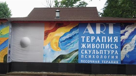 Центр арт-терапии Игоря Бурганова