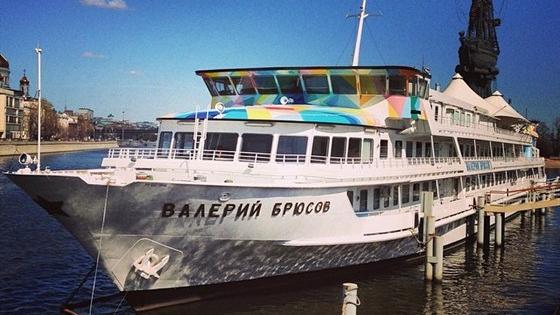 Корабль «Брюсов»