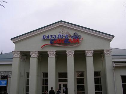 Иллюзион (Батайск)