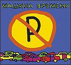 Машины не парковать