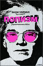 Попизм: уорхоловские 60-е (POPism: The Warhol Sixties)