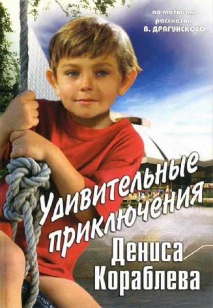 Удивительные приключения Дениса Кораблева