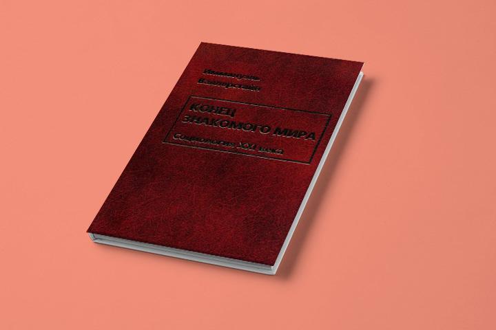 иммануэль валлерстайн конец знакомого мира социология xxi века