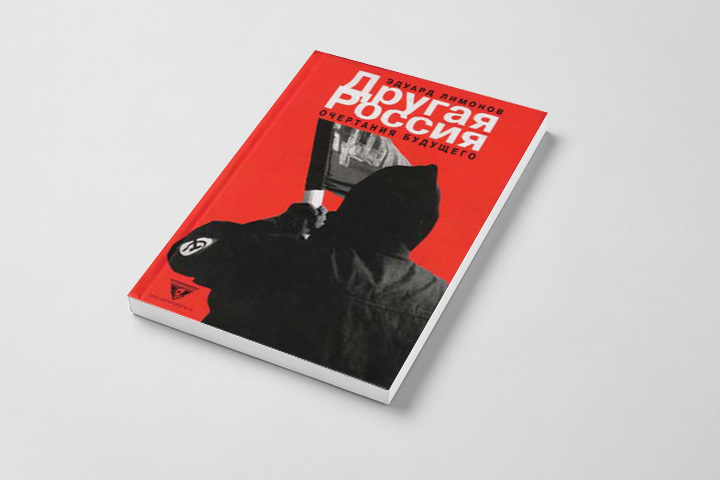 Обложка книги «Другая Россия» Эдуарда Лимонова