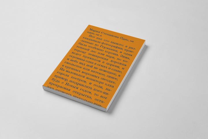 Выпущенный в «Новом издательстве» сборник эссе Степановой отличает, помимо прочего, выдающаяся типографическая культура — ее просто приятно держать в руках