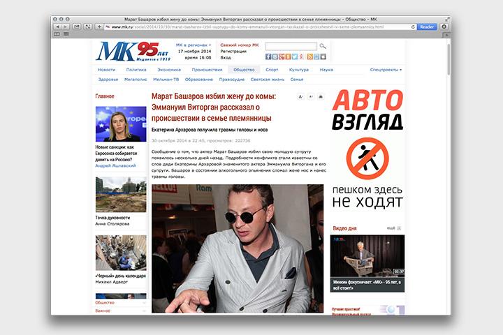 Случай Марата Башарова стал вопиющим — о том, что после побоев его жена попала в кому, бульварные издания писали несколько недель