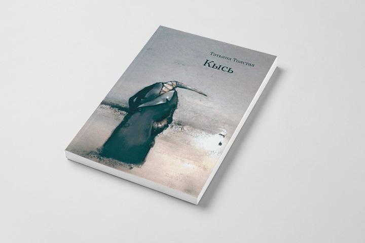Обложка романа «Кысь» Татьяны Толстой