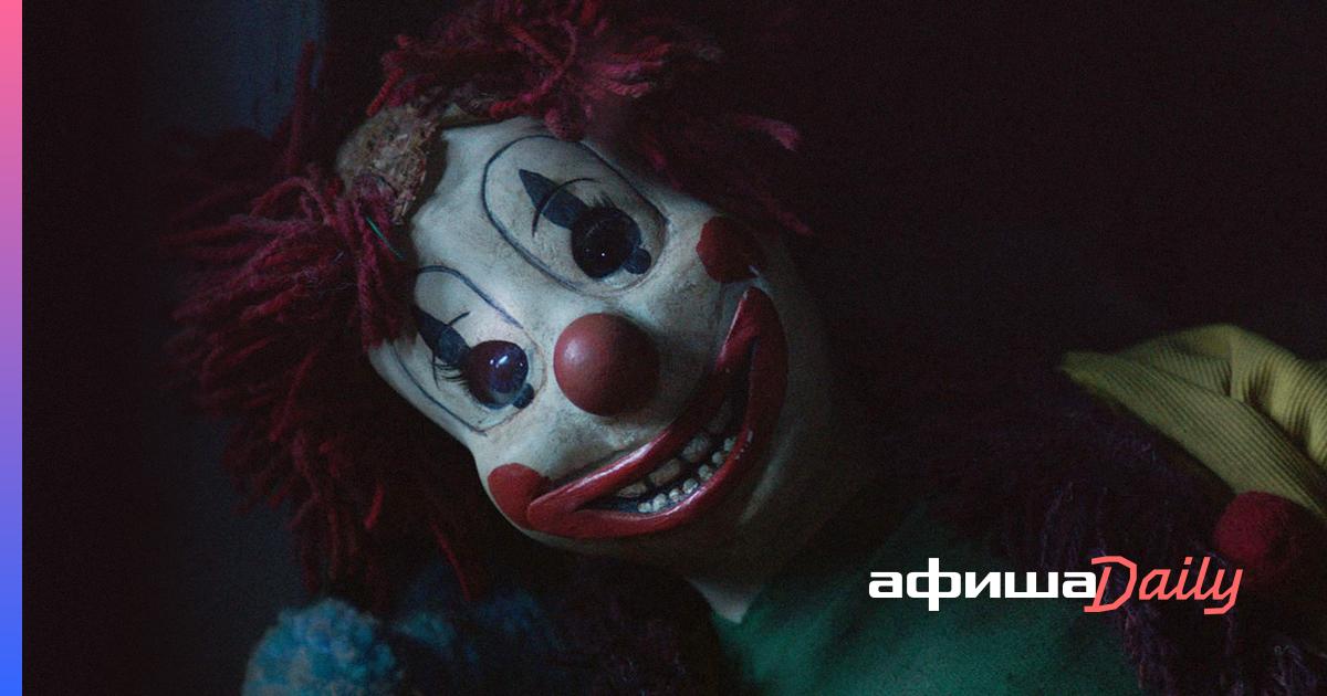 почему мы боимся клоунов афиша Daily