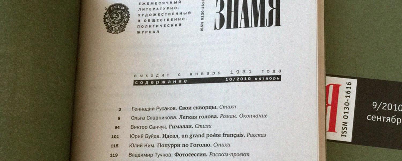 «Вот жизнь моя...» Сергея Чупринина: твин-пикс позднесоветской литературы