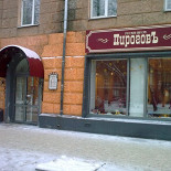 Ресторан Пирогов - фотография 1