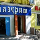 Ресторан Лазурит - фотография 3