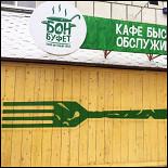 Ресторан Бон-буфет - фотография 1