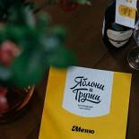 Ресторан Яблони и груши - фотография 1