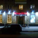 Ресторан Линдерхоф - фотография 3