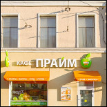 Ресторан Prime - фотография 1