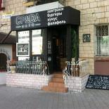 Ресторан Среда - фотография 1