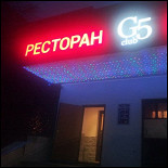 Ресторан G5 - фотография 1
