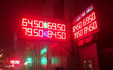 Что покажут двухзначные табло обменников, когда курс взлетит за 100