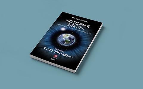 «История Земли» Роберта Хейзена