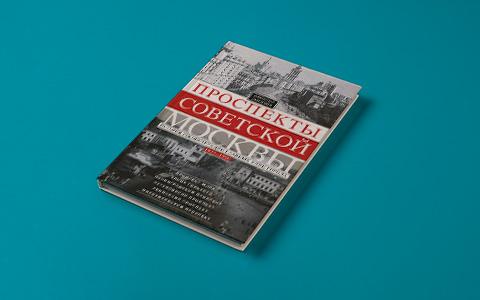 История дизайна, автобиография Милоша, научпоп о советских проспектах