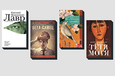 Длинный список премии «Большая Книга-2013»