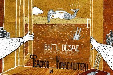 Премьера нового альбома Леонида Федорова и группы «Крузенштерн»