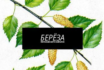 Сборник «Береза» и русский джук как хонтология поколения «Вконтакте»