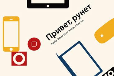 Магазин Apple в России, перенос музыки из «ВКонтакте», борьба с биоконструкторами как национальная идея