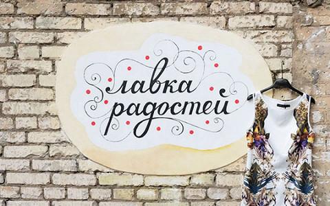 «Деньги побеждают смерть»: зачем Москве благотворительные магазины