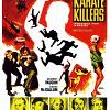 Каратисты-убийцы (The Karate Killers)