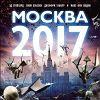 Москва 2017 (Branded)
