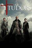 Тюдоры / The Tudors
