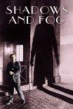 Тени и туман / Shadows and Fog