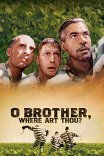 О, где же ты, брат? / O Brother, Where Art Thou?