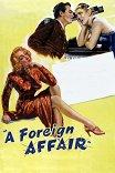 Зарубежный роман / A Foreign Affair
