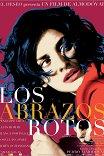 Разомкнутые объятия / Los abrazos rotos