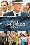 Машина Джейн Мэнсфилд / Jayne Mansfield's Car