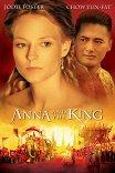 Анна и король / Anna and the King