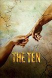 Десять заповедей / The Ten