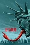 Штамм / The Strain