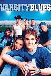 Школьный футбол / Varsity Blues