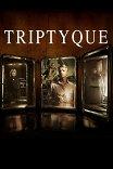 Триптих / Triptyque